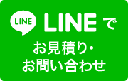 LINEでお見積もり・お問い合わせ
