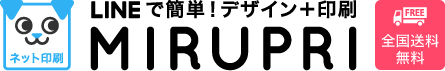 LINEで簡単!デザイン+印刷 | MIRUPRI(ミルプリ)